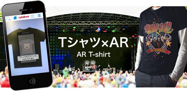 Tシャツ×AR