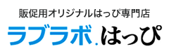 販促用オリジナルはっぴ専門店ラブラボ.はっぴ