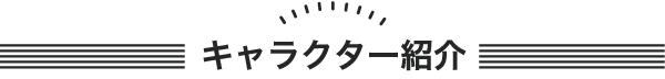 キャラクター紹介