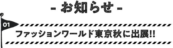 ファッションワールド東京 秋に出展!!
