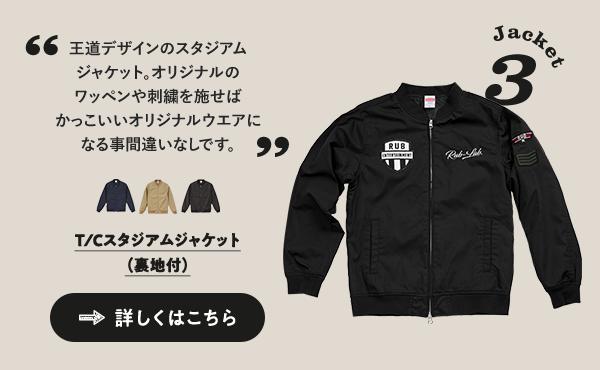 王道デザインのスタジアムジャケット。オリジナルのワッペンや刺繍を施せばかっこいいオリジナルウエアになる事間違いなしです。