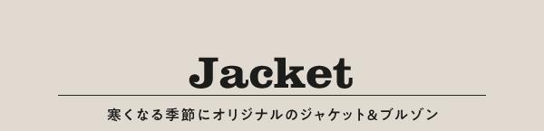 寒くなる季節にオリジナルのジャケット&ブルゾン