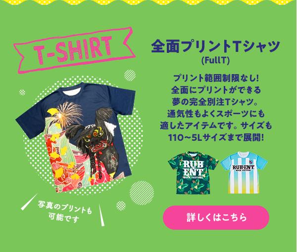 全面プリントTシャツ(FullT)