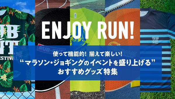 使って機能的、揃えて楽しい、マラソン・ジョギングのイベントを盛り上げるおすすめグッズ特集!