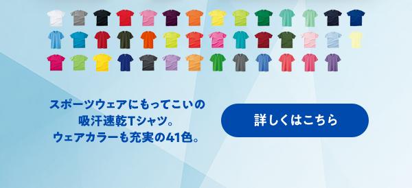 スポーツウェアにもってこいの吸汗速乾Tシャツ。 ウェアカラーも充実の41色。