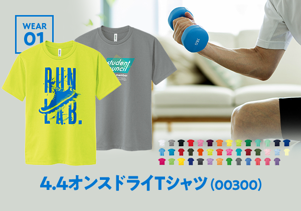 4.4オンス ドライTシャツ(00300)