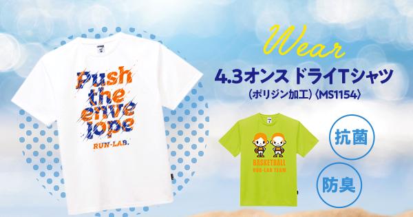 4.3オンスドライTシャツ(ポリジン加工)(MS1154)