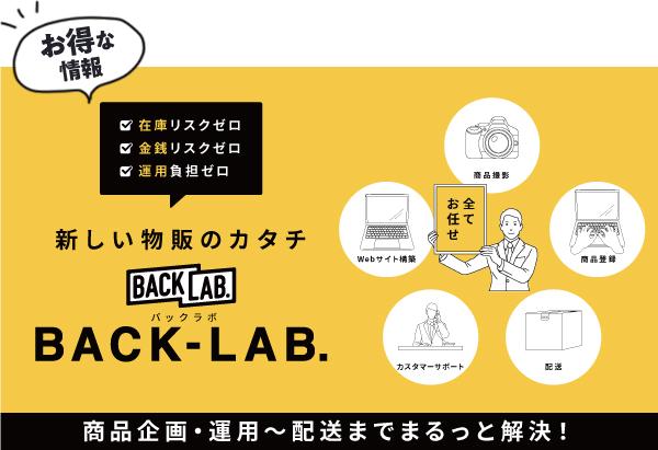EC物販支援 「BACK-LAB.(バックラボ)」
