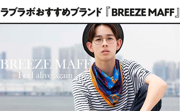 オリジナルブランド ~『BREEZE MAFF』~