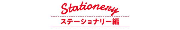 ステーショナリー編