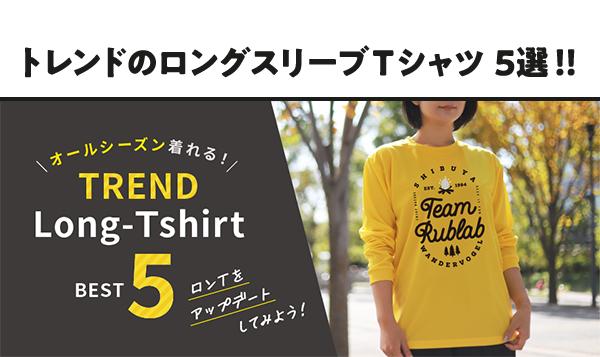 トレンドのロングスリーブTシャツ5選!!