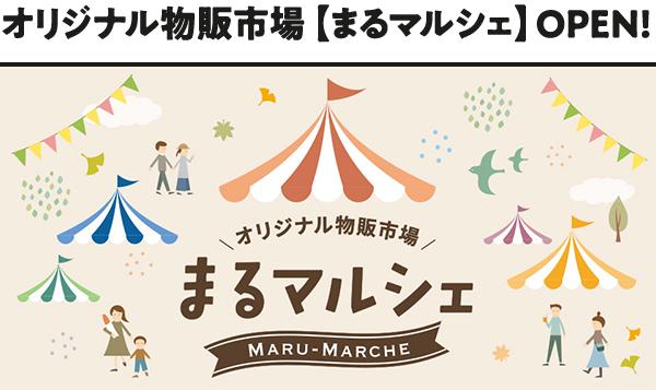 オリジナル物販市場【まるマルシェ】がオープン。