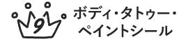 第9位 ボディ・タトゥー・ペイントシール