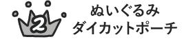 第2位 ぬいぐるみダイカットポーチ