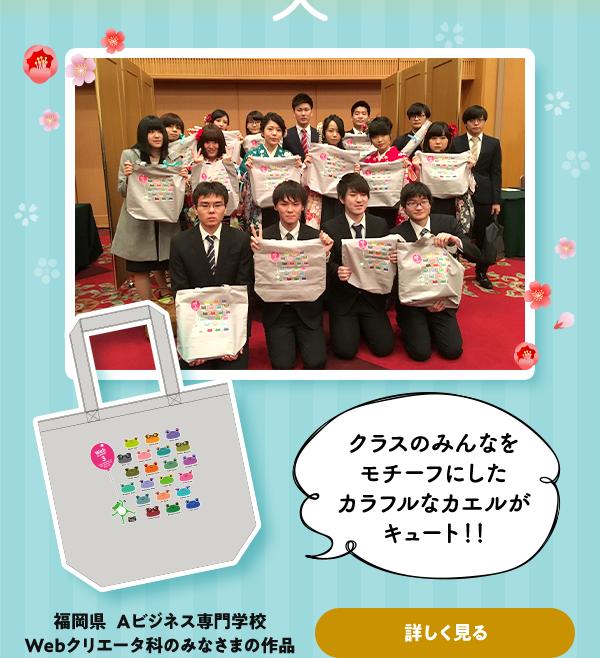 クラスのみんなをモチーフにしたカラフルなカエルがキュート!! 福岡県 Aビジネス専門学校 Webクリエータ科のみなさまの作品