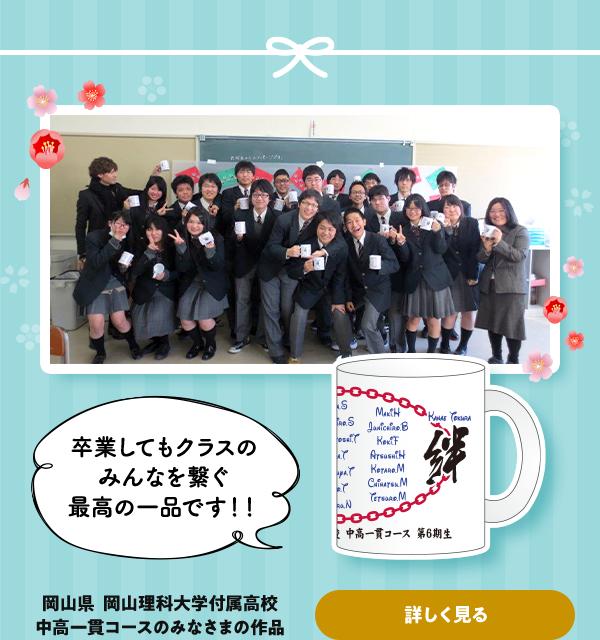 卒業してもクラスのみんなを繋ぐ最高の一品です!! 岡山県 岡山理科大学付属高校 中高一貫コースのみなさまの作品