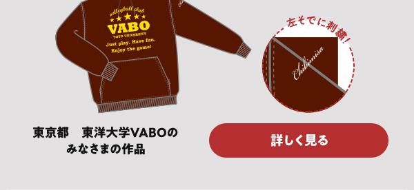 東京都 東洋大学VABOのみなさまの作品