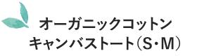 オーガニックコットンキャンバストート(S・M)