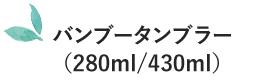 バンブータンブラー 280ml/430ml