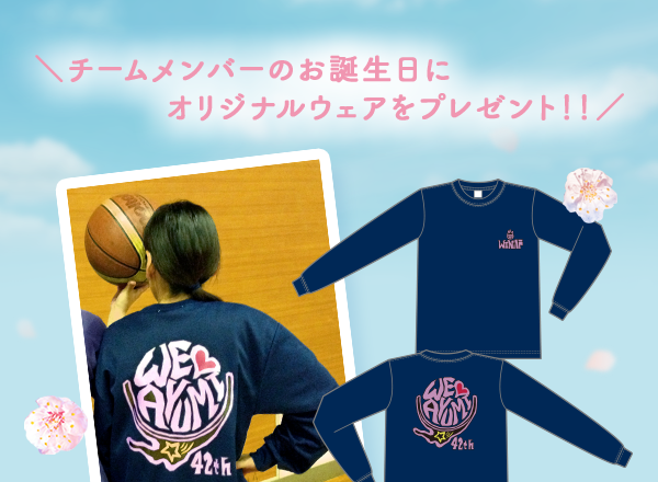 チームメンバーのお誕生日にオリジナルウェアをプレゼント!!