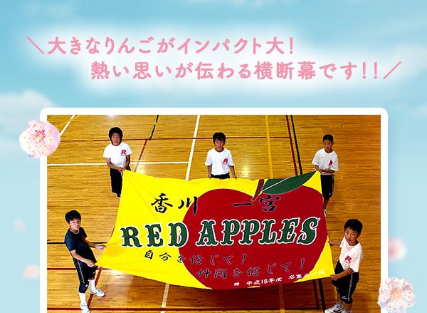 大きなりんごがインパクト大!熱い思いが伝わる横断幕です!!