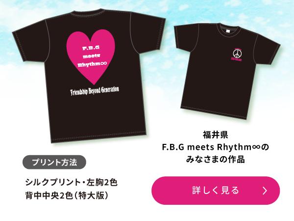 福井県 F.B.G meets Rhythm∞のみなさまの作品