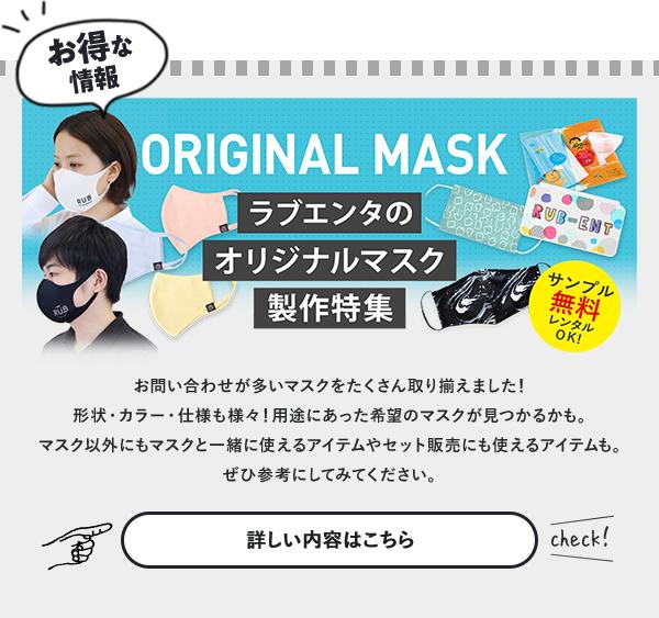 オリジナルマスク製作グッズ特集