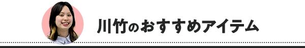 川竹のオススメアイテム