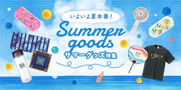 Summer goods特集