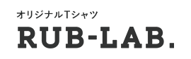 オリジナルTシャツRUB-LAB