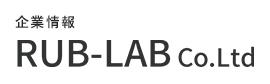 企業情報RUB-LABco.Ltd