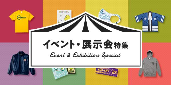 イベント・展示会特集